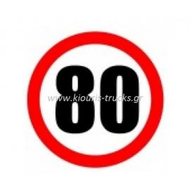 095-ΑΥΤΟΚΟΛΛΗΤΟ ΠΟΡΕΙΑΣ