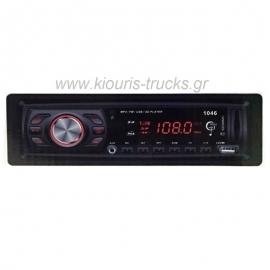 510-ΗΧΟΣΥΣΤΗΜΑ ΑΥΤΟΚΙΝΗΤΟΥ MP3 USB SD AUX-IN CDX